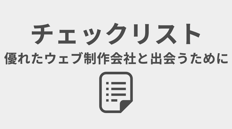 ウェブ制作会社の選び方とチェックリスト