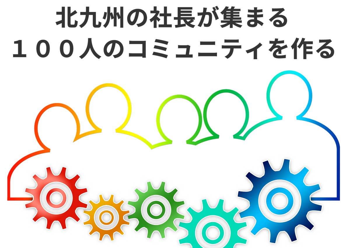 北九州の社長コミュニティ