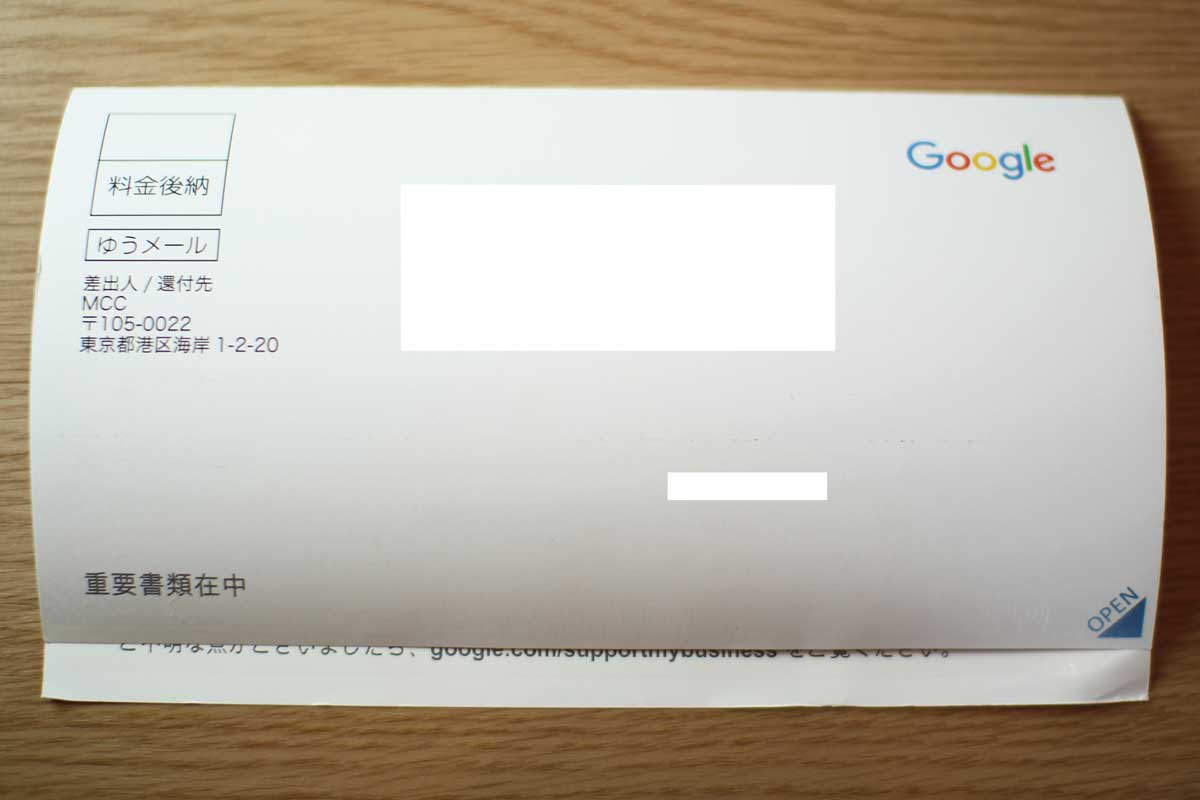 Googleマイビジネスのはがき表紙
