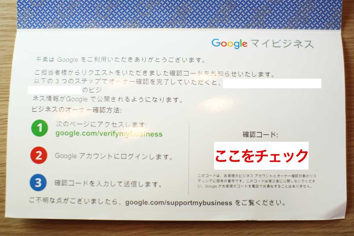Googleマイビジネスの確認コード