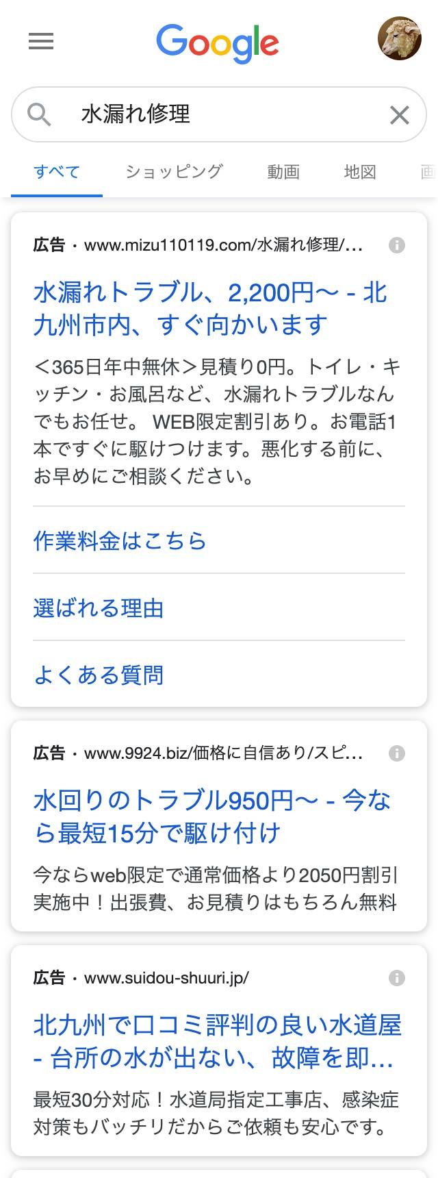 Google広告の見え方