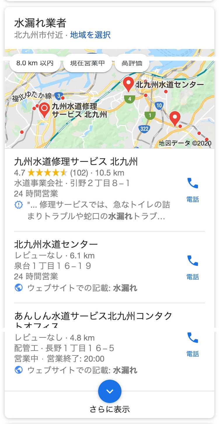 Googleマップからのイメージ図