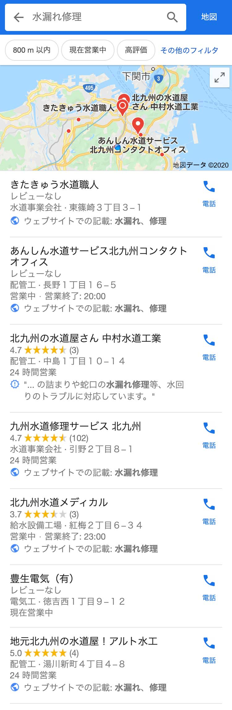 Googleマップ一覧のイメージ
