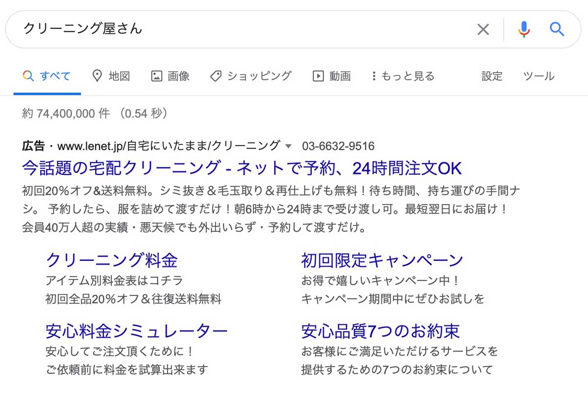 グーグル広告のイメージ