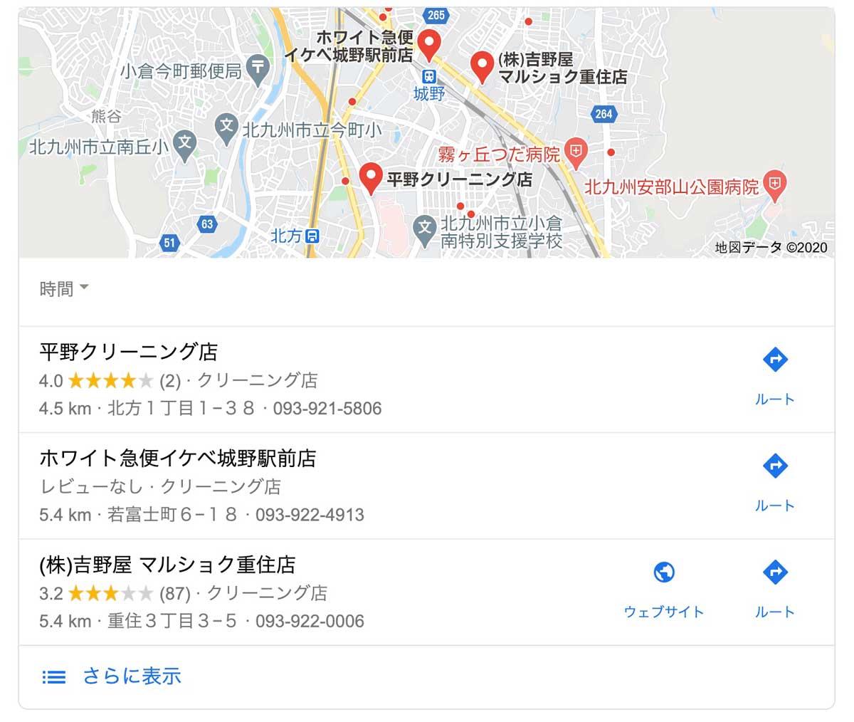グーグルマップ一覧のイメージ